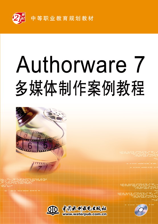 Authorware 7多媒体制作案例教程